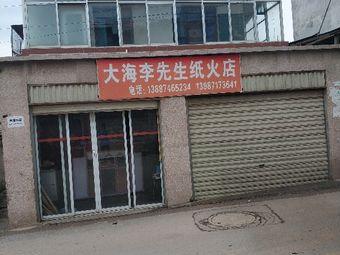 大海李先生纸火店