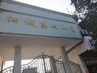 泗城第四小学