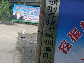 南通羽乔技术培训有限公司