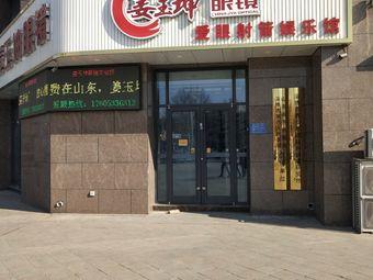 姜玉坤眼镜爱眼射箭娱乐馆