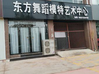 东方舞蹈模特艺术中心