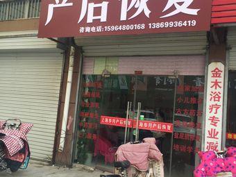 上海步月产后修复
