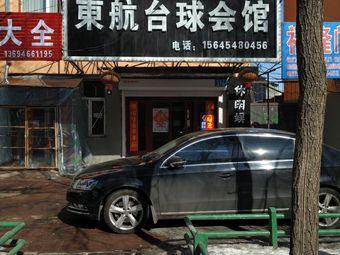 乔氏东航台球会馆