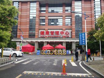 株洲市中心医院健康管理(体检)中心