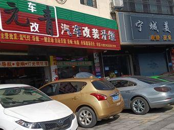 元青汽车改装升级