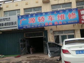 鑫城轿车维修