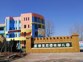 胶州蓝海幼儿园