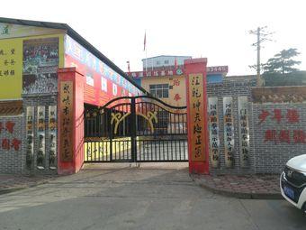 国学跆拳道示范学校