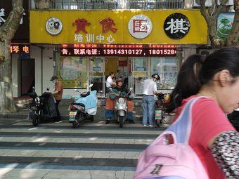 黄俊围棋培训中心