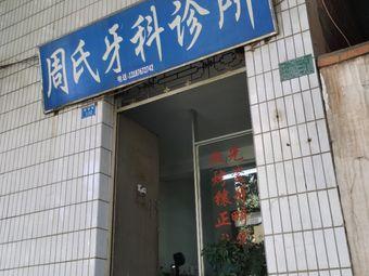 周氏牙科诊所