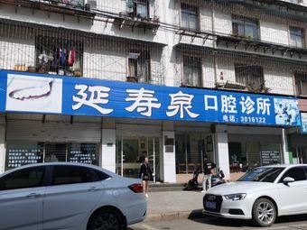 延寿泉口腔诊所