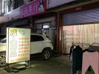 雅康成人用品超市(泰山路店)