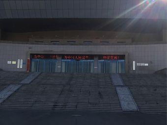 襄垣体育馆