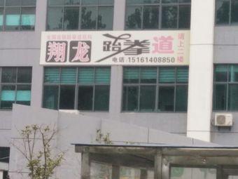 翔龙跆拳道