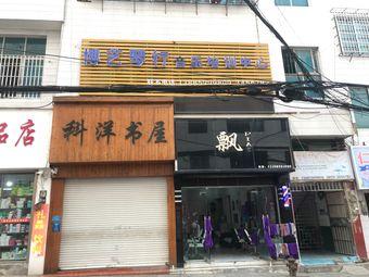 博艺琴行音乐培训中心