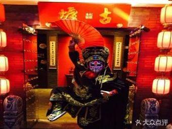 古炉火锅-老成都(白杨路店)