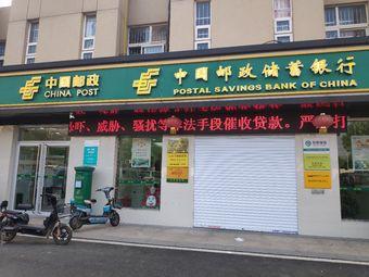 中國郵政儲蓄銀行(百水芊城支行)