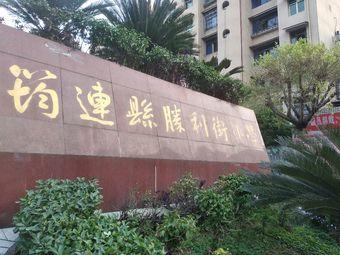 筠连县胜利街小学