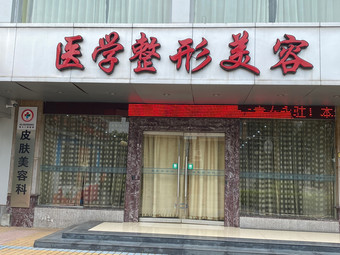 中国人民解放军第181医院整形外科