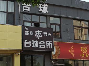 名将乔氏台球会所