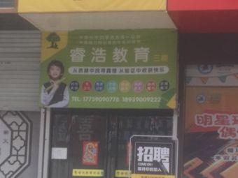星元围棋(伊川分校)