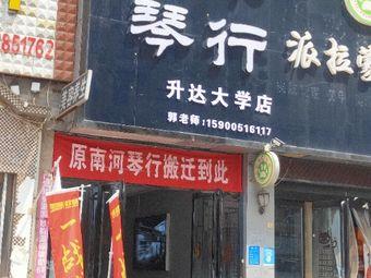 三木琴行(升学大学店)