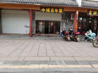 中博百年堂