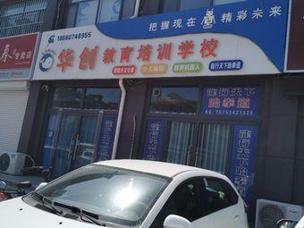 华创教育培训学校