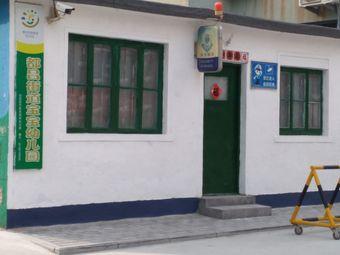 宝宝幼儿园(富昌街)