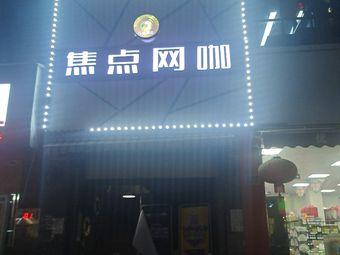 焦点网咖(泗门店)