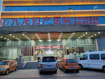 九龙妇产医院