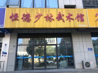 恒德少林武术馆(NO002)