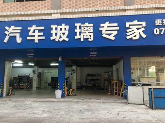 汽车玻璃专家(惠东店)