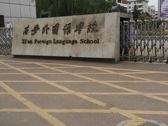 西安外国语大学附属西安外国语学校
