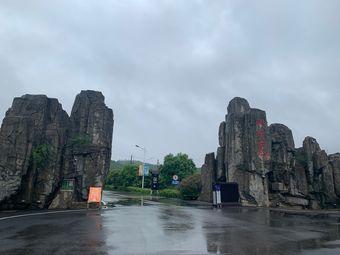 洣江生态园