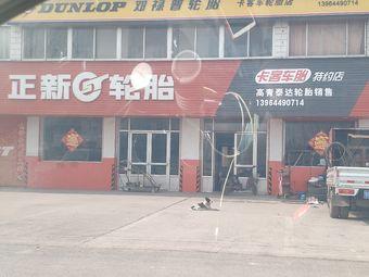 高青泰达轮胎销售