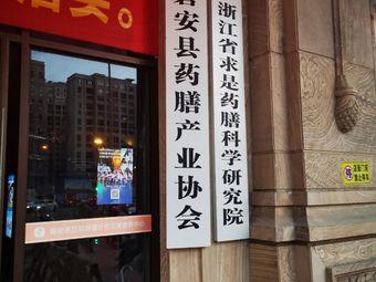 磐安县药膳产业协会