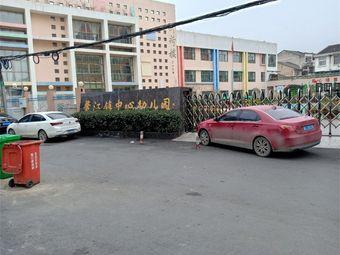 鳌江镇中心幼儿园