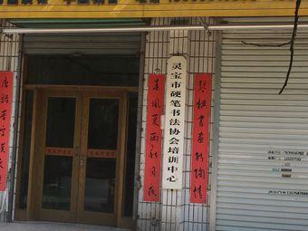 灵宝市硬笔书法协会培训中心