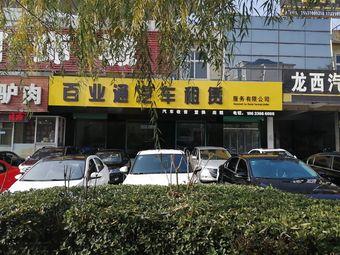 百业通汽车租赁