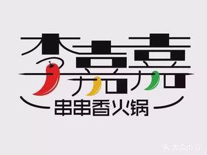 李嘉嘉串串香火锅