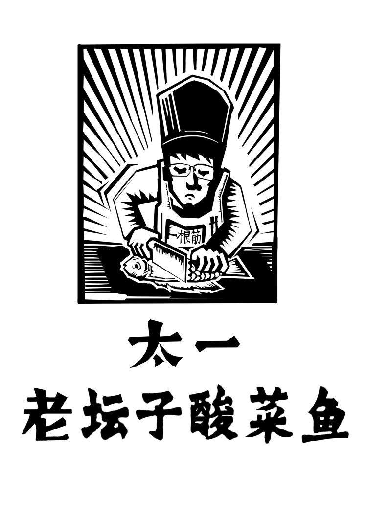 太一老坛子酸菜鱼_人均价格_营业时间_电话地址-美团网