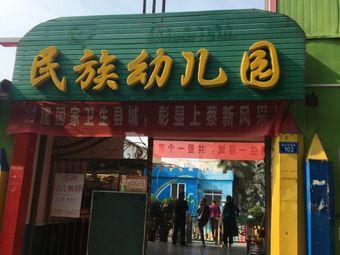 民族幼儿园(朝阳路)