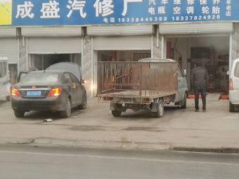 成盛汽修厂