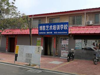 博胜艺术培训学校