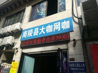 南陵县大咖网咖
