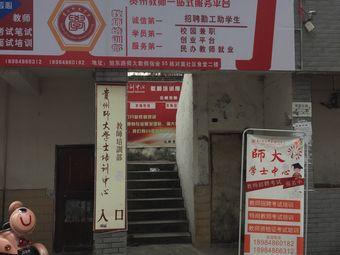贵州教师一站式服务平台