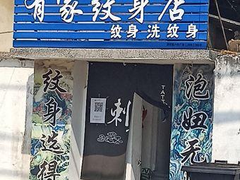 有家纹身店