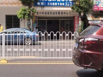 吴川市裕安机动车服务中心