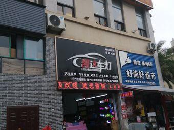 凯达车灯(山语城店)